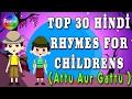 Top 30 Hindi Rhymes for Children | Attu Aur gattu Hindi |Hindi Balgeet 2016