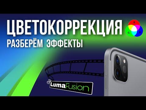 Цветокоррекция, Хромакей, Блюр в видеоредакторе LumaFusion | Монтаж ВИДЕО на iPad