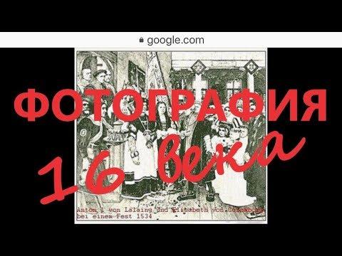 Гравюры Великаны и фотография 16 века