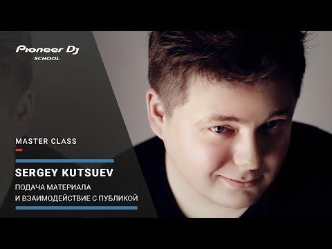 Мастер класс от Sergey Kutsuev @ Pioneer DJ School | Moscow
