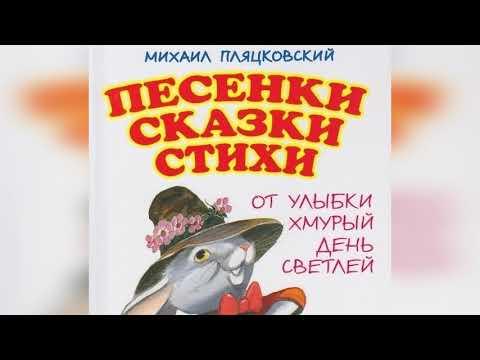 Михаил Пляцковский Стихи для детей