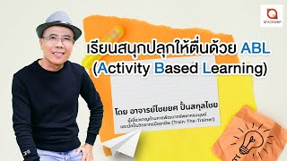 เรียนสนุกปลุกให้ตื่นด้วย ABL Activity Based Learning