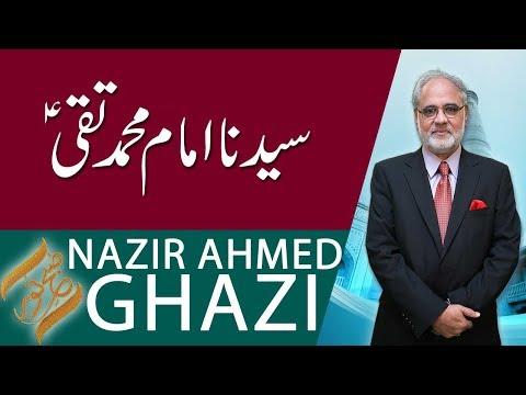 SUBH-E-NOOR | Syedna Imam Muhammad Taqi (A.S)  | Nazir Ahmad Ghazi | 2 August 2019 | 92NewsHD