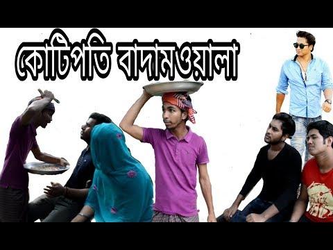 "Excuse Me Presents Funny Video ""KotiPoti BadamWala"""