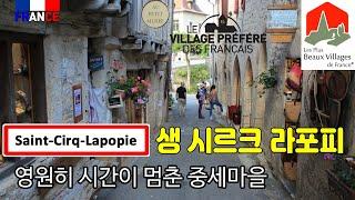 [프랑스] '생 자크 드 콩포스텔' 순례길에 중세 시대…