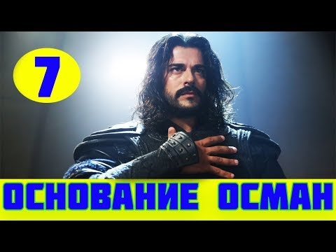 ОСНОВАНИЕ ОСМАН 7 СЕРИЯ РУССКАЯ ОЗВУЧКА (сериал, 2020). Анонс, дата выхода