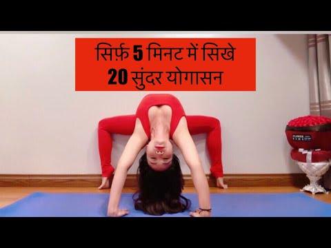 Learn 20 Beautiful  Yoga Asana In 5 Minutes