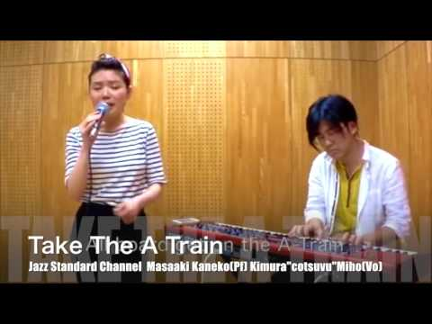 """【Take The """"A"""" Train】ピアノ&ボーカル - テイク・ジ・エートレイン - ジャズスタンダード ジャズ Jazz 金子将昭 木村cotsuvu美保 """" SOLO PIANO """""""