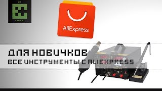 Всі інструменти для ремонту Мобіл з AliExpress! Докладний опис кожного!