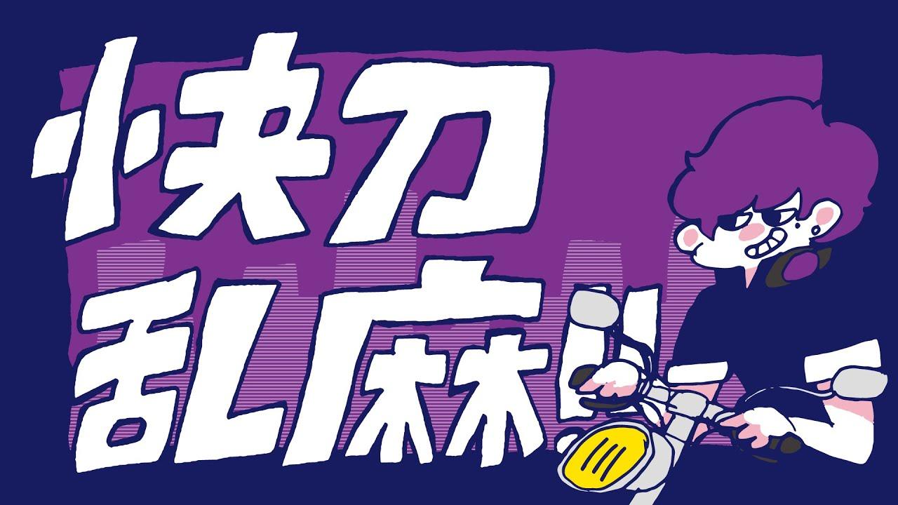 快刀乱麻!!/GUMI (Vocaloid Cover.)