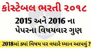 Gujarat police constable bharti 2018-19 || lokrasak bharti 2018-19 | gujarat police constable 2018 |