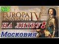НА ЛИТВУ Europa Universalis 4 Third Rome 5 Московия mp3