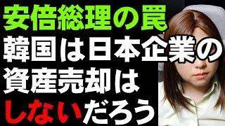 安倍総理「傾国が日本企業の資産売却を実行することはないだろう」 日本が罠を仕掛けるターン