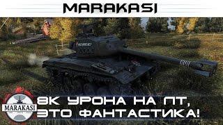8к урона на лт, это что-то из разряда фантастики! World of Tanks