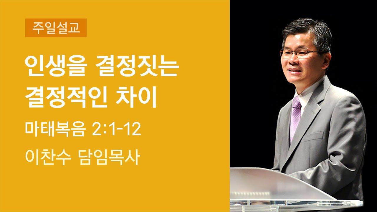 2020-12-20 설교 | 인생을 결정짓는 결정적인 차이 | 이찬수 담임목사 | 분당우리교회 주일설교