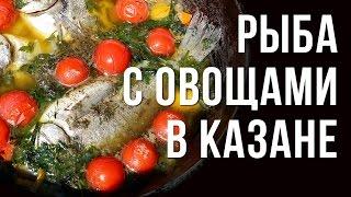 Тушеная рыба с овощами. Готовим в казане на костре.