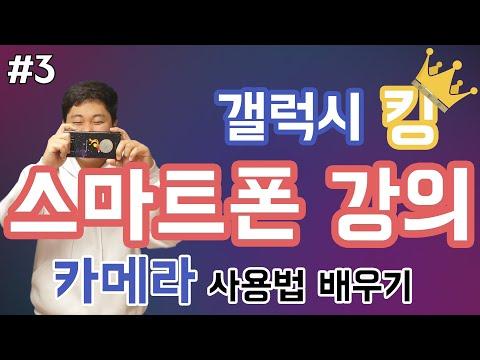 갤럭시킹 3강) 스마트폰 카메라 어플 강의,강좌,배우기