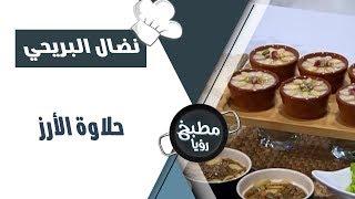 حلاوة الأرز - نضال البريحي