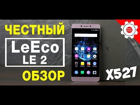 ЧЕСТНЫЙ ОБЗОР Leeco Le2 (x527) на Snapdragon 652. Отзыв реального пользователя! Все ПЛЮСЫ и МИНУСЫ.
