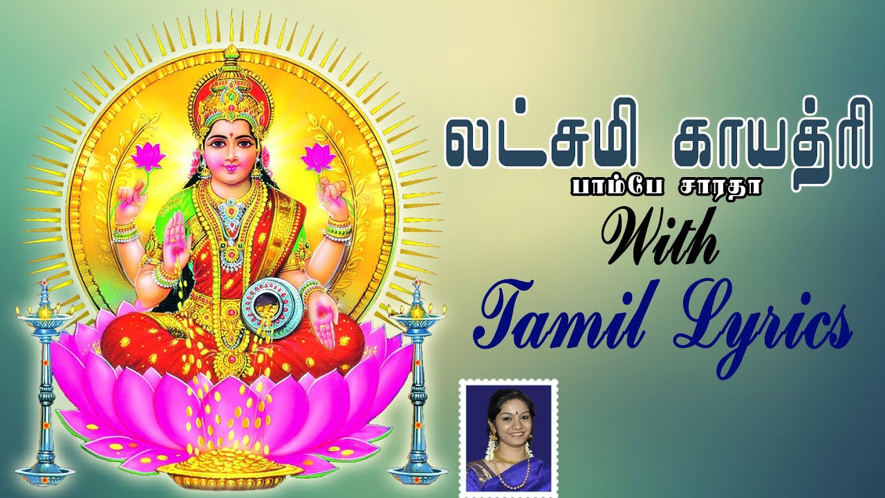 Lakshmi Gayatri Mantra with Tamil Lyrics sung by Bombay Saradha