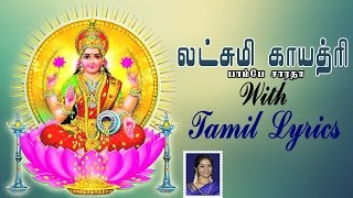 Lakshmi Gayatri Mantra with Tamil Lyrics sung by Bombay Saradha