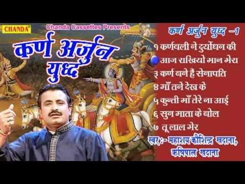 Karn Arjun Yudh Vol 1|| कर्ण अर्जुन युद्ध  || Koshinder Khadana || Haryanvi Kissa Ragni