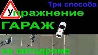 Упражнение гараж на автодроме (старый вариант), три способа, вид сверху и от первого лица