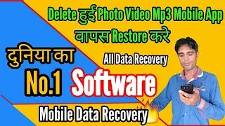 delete photo recovery / delete video recovery / mobile data recovery software