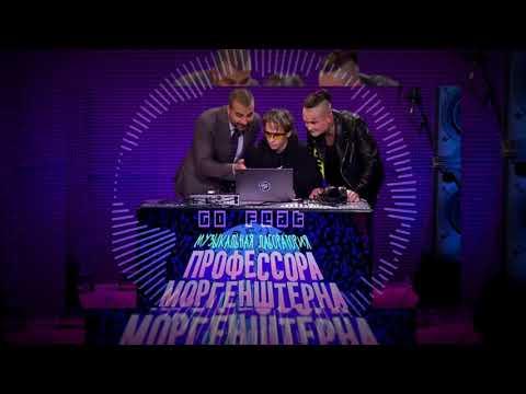MORGENSHTERN Feat. Slava Marlow, Vanya/ Иван Ургант - На первом (минус\инструментал\без слов)