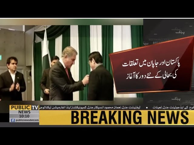 FM Shah Mehmood Qureshi welcomes Japanese businessmen to invest in Pakistan