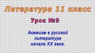 Литература 11 класс (Урок№9 - Акмеизм в русской литературе начала ХХ века.)
