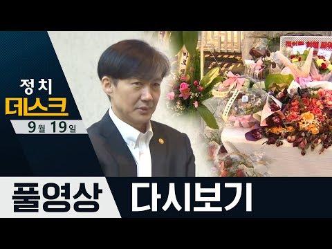 검찰 '조 장관 기소' 임박?·윤석열에 엿 대신 꽃다발 | 2019년 9월 19일 정치데스크