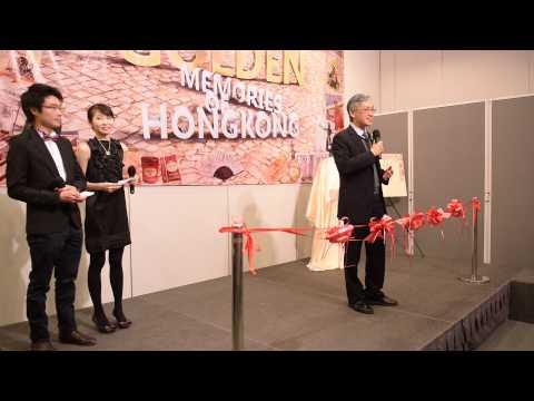 Exhibition Of Hong Kong Collectors Society 2014