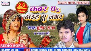 Download lagu Latest Bhojpuri Song 2018 || कबर पs अइह ए लभर || तान्या श्री ,बुलेट राजा || Ragni Music