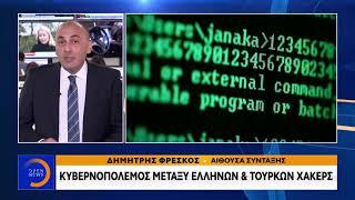 Κυβερνοπόλεμος μεταξύ Ελλήνων και Τούρκων χάκερς - Μεσημεριανό Δελτίο 24/01/2020 | OPEN TV