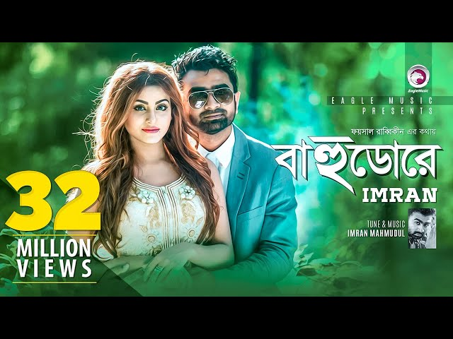 BAHUDORE | Imran | Brishty | Official Music Video | 2016