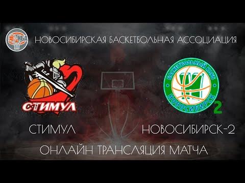 01.12.2018. НБА. Стимул - БК Новосибирск-2.