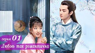 Любовь так романтична 1 серия русская озвучкадорама A Love So Romantic