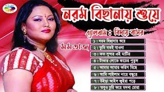 Biday Bashor | Mamtaz | Audio Jukebox | Super Hits Album | Bangla Song