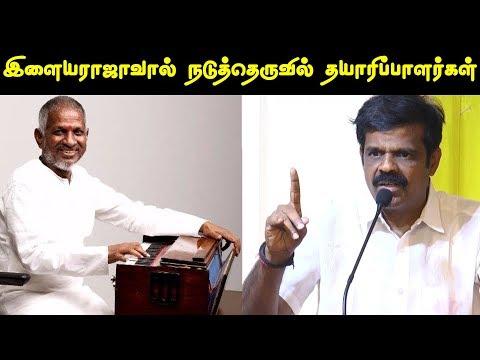 Producer PT.Selvakumar Angry Speech About Ilaiyaraja Issue | Kollywood | kalakkal cinema