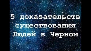 Download 5 доказательств существования Людей в Черном - видеозаписи и признания! Сокрытие информации об НЛО! Mp3 and Videos