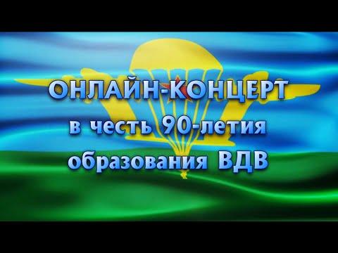 ОНЛАЙН-КОНЦЕРТ в честь 90-летия ВДВ (место вещания г. Екатеринбург, 2020).