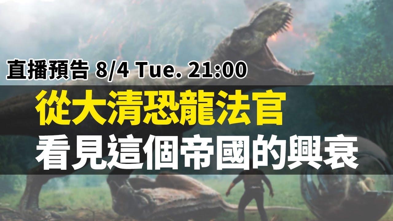 從大清帝國恐龍法官,看見這個帝國的興衰|【英雄直播】EP22
