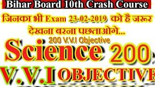 Bihar Board Science V.V.I objective 10th/ Matric Science V.V.I Objective