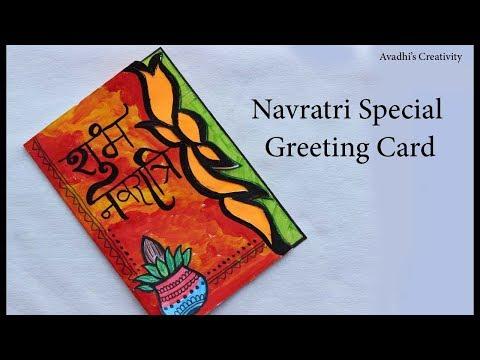 Happy Navratri Card - How to make Navratri Greeting Card- Greeting card making Idea