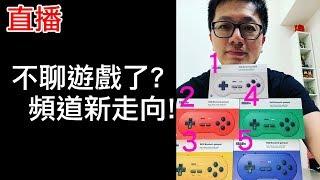 【直播】不聊遊戲了?頻道新走向! 2019.03.24 thumbnail