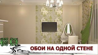 Обои на одной стене в спальне(Найдите Обои   по душе http://goo.gl/Q0u7xp В интерьере спальни в скандинавском стиле очень часто можно увидеть..., 2013-10-27T04:00:01.000Z)