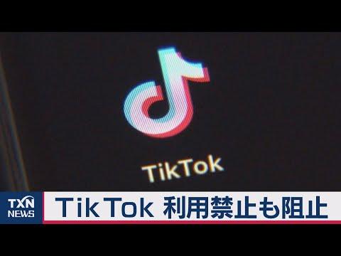 2020/10/31 米地裁がTikTok全面利用禁止を差し止め(2020年10月31日)
