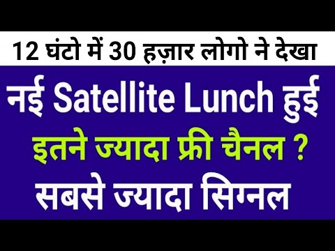 नई Satellite Lunch हुई Free 1000+ चैनल सबसे ज्यादा सिग्नल, When will it be a new satelite?,
