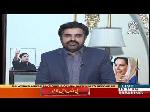 Spot Light with Munizae Jahangir - Wednesday 26th February 2020